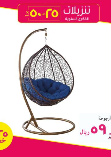 Oman - Sohar Danube Home offers in D4D Online. 25 To 50% Off. 25 To 50% Off Offer Is Available At Danube Home. Offers Are Valid Until Stock Last. Enjoy Shopping!!. Until Stock Last