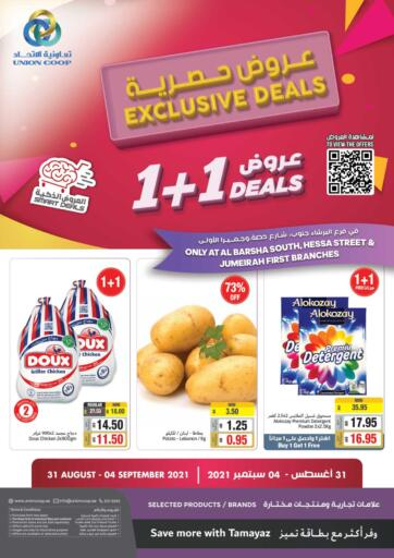 UAE - Sharjah / Ajman Union Coop offers in D4D Online. 1+1 Exclusive Deals. 1+1 Exclusive Deals! Offer Going On For Food, Non-Food, Fresh Fruits & Vegetables, Groceries, Home Needs, Gadgets Etc. Don't Miss This Chance. Get Your Favorites At Best Price! Hurry Up.  This offer is valid Till 04th September 2021. Get Ready For The Shopping!!! Happy Shopping!. Till 4th September