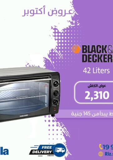 Egypt - Cairo Rizkalla offers in D4D Online. October Offers. . Until Stock Last