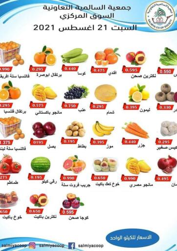 Kuwait Salmiya Co-op Society offers in D4D Online. Fresh Offers. . Only On 21st August