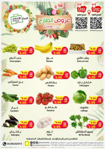 KSA, Saudi Arabia, Saudi - Dammam  Green Center offers in D4D Online. Fresh Offers. Now you can get your products from your favorite brands during the 'Fresh Offers' at  Green Center.  This offer is only valid 7 Aug Only 2021.. 7 Aug Only