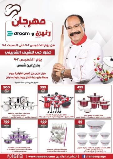 Egypt - Cairo Raneen offers in D4D Online. Cooking Deals. . Till 4th September