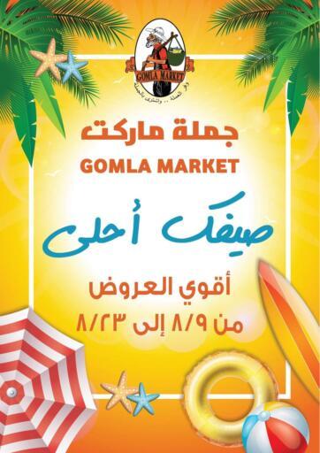 Egypt - Cairo Gomla Market offers in D4D Online. Summer Offers. . Till 23rd August