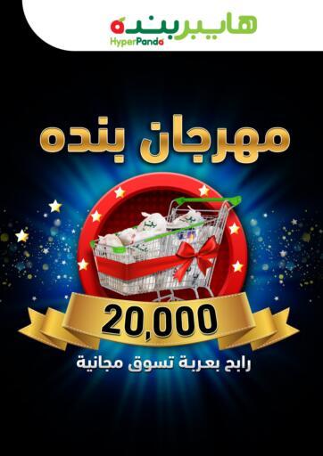 KSA, Saudi Arabia, Saudi - Riyadh Hyper Panda offers in D4D Online. Panda Festival. . Till 26th January