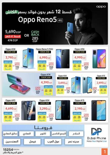 Egypt - Cairo Dubai Phone stores offers in D4D Online. Special Offer. . Until Stock Last