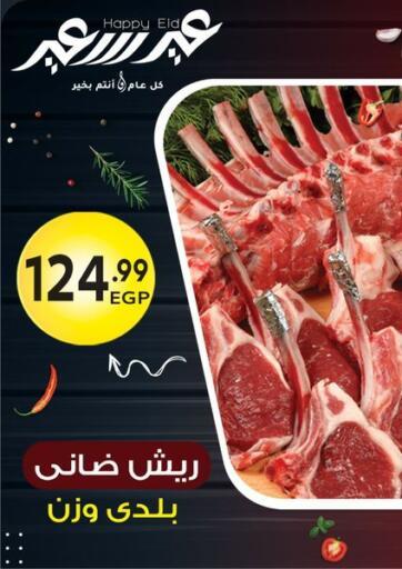 Egypt - Cairo Hyper Al Sharkia offers in D4D Online. Happy Eid. . Until Stock Last