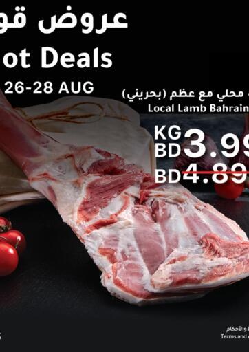 Bahrain Al Muntazah Market offers in D4D Online. Hot Deals. . Till 28th August