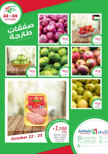 Bahrain Al Helli offers in D4D Online. Fresh Deals. Your favorite shopping center is here with Crazy Offers on Fresh Deals get it now, offer valid till 25th October  2020. Enjoy Shopping!. Till 25th October