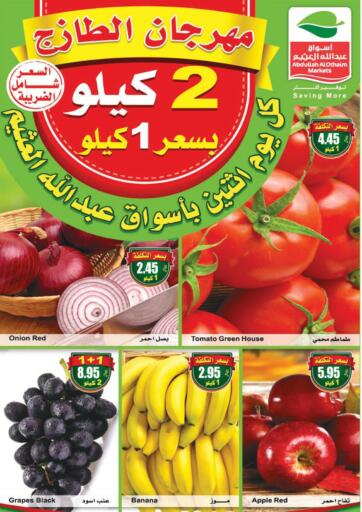 KSA, Saudi Arabia, Saudi - Al Khobar Othaim Markets offers in D4D Online. Fresh Food Festival. Get fresh, healthy fruits and vegetables, Bakes, and more at the best prices from the nearest branches of Abdullah Al-Othaim Markets. These discounts are only valid on 23rd November. Enjoy Shopping!!. Only on 23rd November