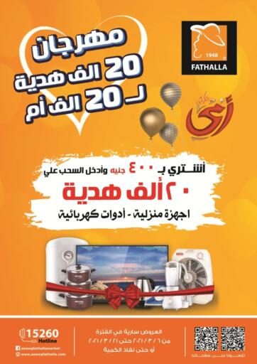 Egypt - Cairo Fathalla Market  offers in D4D Online. Festival of 20 thousand gifts for 20 thousand mothers. . Till 12th March