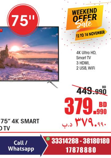 Bahrain Home Electronics offers in D4D Online. Weekend Offer Sale. You'd Be Crazy To Miss This! Get the Weekend Offer Sale from Home Electronics. Hurry Now, Offer valid Till 14th November 2020. Enjoy Shopping!!! . Till 14th November