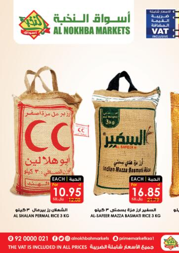 KSA, Saudi Arabia, Saudi - Jubail Prime Supermarket offers in D4D Online. Special Offer. Now you can get your daily products from your favorite brands during the 'Special Offer ' at Prime Supermarket Stores. This offer is only valid Till 10th May 2021.. Till 10th May