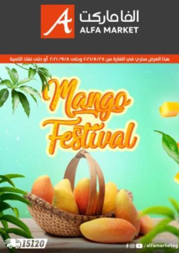 Egypt - Cairo Alfa Market   offers in D4D Online. Mango Festival. . Till 8th September