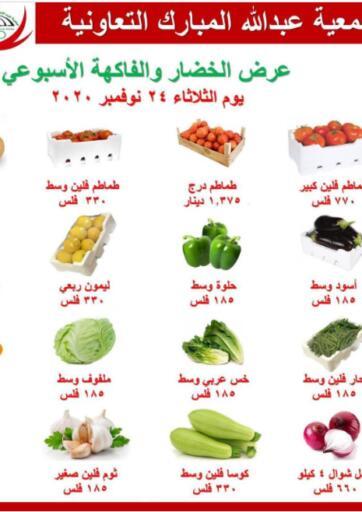 Kuwait Abdullah Al-Mubarak Co-op. Society offers in D4D Online. Fresh Deals. . Only On 24th November
