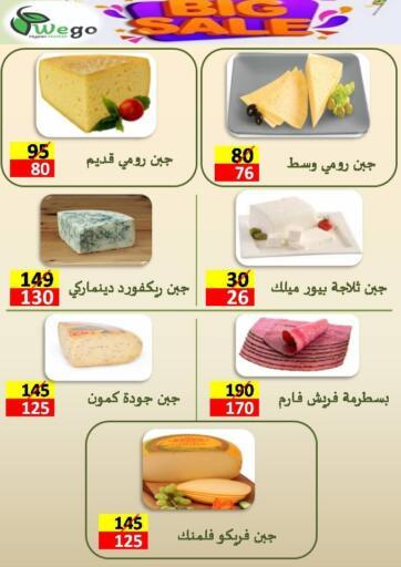 Egypt - Cairo WeGo Hyper Market offers in D4D Online. Big Sale. . Till 8th September