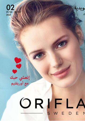 Egypt - Cairo Oriflame offers in D4D Online. Oriflame Catalogue February 2021. . Till 28th February