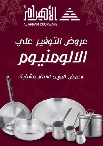 Egypt - Cairo Al Ahram Cookware offers in D4D Online. Eid Al-Adha discount festival. . Until Stock Last