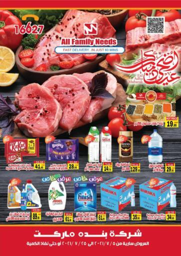 Egypt - Cairo Panda Market  offers in D4D Online. Eid Al-Adha Mubarak. . Till 25th July