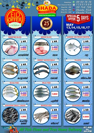 Bahrain Shada Fish offers in D4D Online. Special Offer. Special Offer @ Shada Fish! Get Your Products at Cheapest Price.. Offer Valid Till 17th May. . Till 17th May