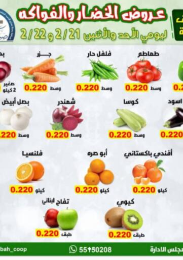 Kuwait Sabah Al-Ahmad Cooperative Society offers in D4D Online. Vegetable & Fruit Festival. . Till 22nd February