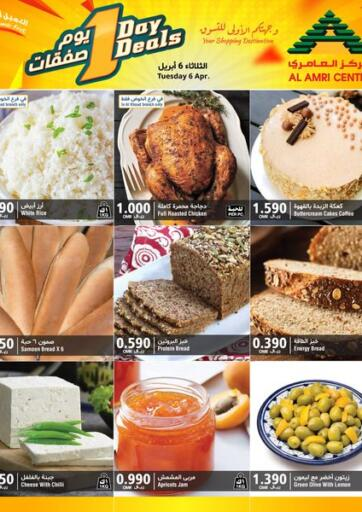 Oman - Muscat Al Amri Center offers in D4D Online. 1 Day Deals. . Only On 06th April