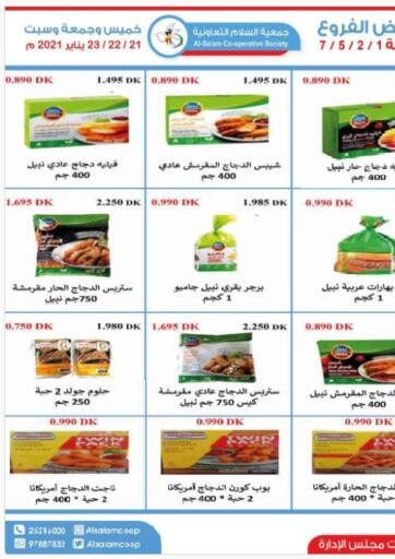 Kuwait Al-salam Co-operative Society offers in D4D Online. Special Offer. . Till 23rd January