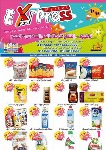 Egypt - Cairo Express Market offers in D4D Online. August Magazine. . Until Stock Lasts