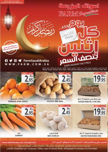 KSA, Saudi Arabia, Saudi - Al Hasa Farm Superstores offers in D4D Online. Ramadan Kareem. Now you can get your products from your favorite brands during the 'Ramadan Kareem' at Farm Superstores. This offer is only valid Only On 12th April 2021. Enjoy Shopping!!!. Only On 12th April