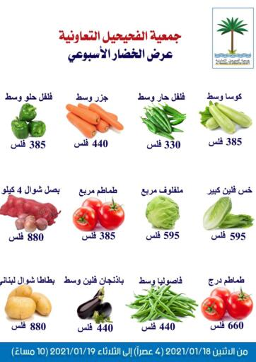 Kuwait Al Fahaheel Co - Op Society offers in D4D Online. Fresh Deals. . Till 19th January