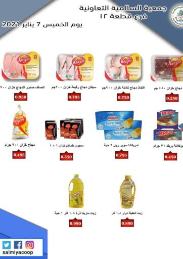 Kuwait Salmiya Co-op Society offers in D4D Online. One Day Offer. . Only On 7th January