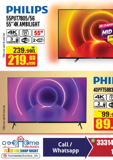 Bahrain Home Electronics offers in D4D Online. Midweek Sale. . Till 11th August