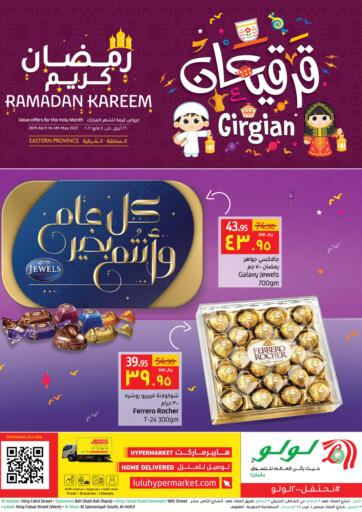 KSA, Saudi Arabia, Saudi - Jubail LULU Hypermarket  offers in D4D Online. Girgian Fest🍬. Girgian Fest🍬 At LULU Hypermarket,   Grab Your Favorites At Low Price.  Offer Valid Till 4th May 2021. Happy Shopping!!!. Till 4th May