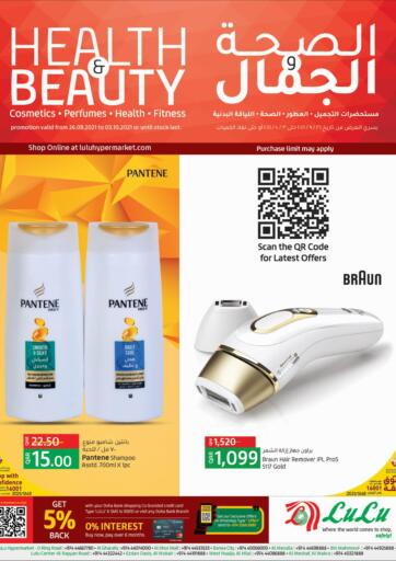 Qatar - Al Khor LuLu Hypermarket offers in D4D Online. Health And Beauty. Get your favorites On Health And Beauty Offers from the Lulu Hypermarket . Take advantage of this offer .Offers Are Valid Till 3rd October .Happy Shopping!. Till 3rd October