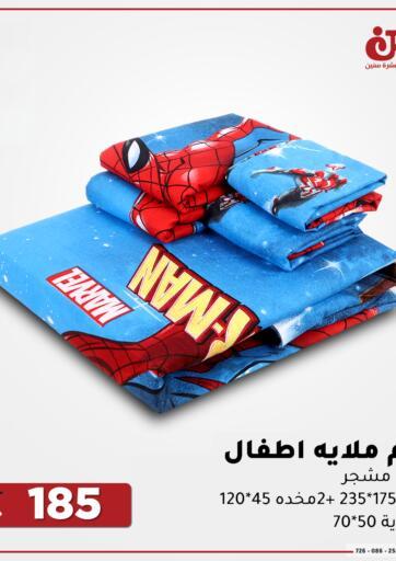Egypt - Cairo Raneen offers in D4D Online. Special Offer. . Till 1st September