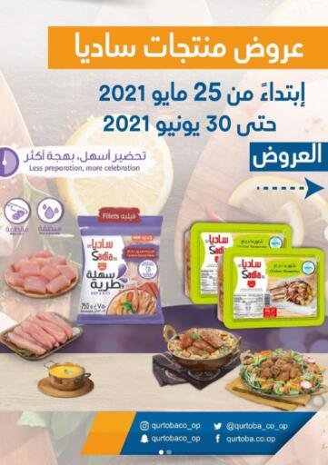 Kuwait Qortuba Co-op Society offers in D4D Online. Sadia product's offer. . Till 30th June