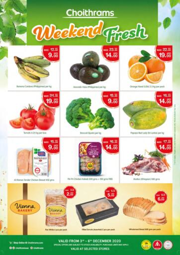 UAE - Ras al Khaimah Choitrams offers in D4D Online. Weekend Fresh. Weekend Fresh At Choitrams. Take this chance to purchase your favorites. Offers Going On For Selected Items. Buy More Save More! .  The offer is Valid Till 06th December  Happy Shopping!. Till 6th December