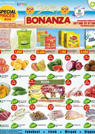 Kuwait Olive Hyper Market offers in D4D Online. Summer Bonanza. . Till 6th July