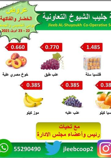 Kuwait Jleeb Coop offers in D4D Online. Vegetable & Fruits Offers. . Till 23rd April