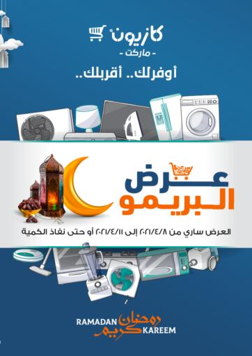 Egypt - Cairo Kazyon  offers in D4D Online. Special Offer. . Till 11th April