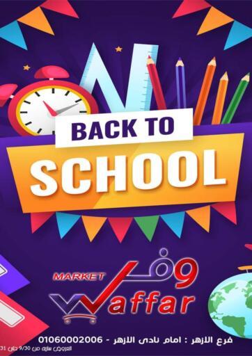 Egypt - Cairo  Waffar Market offers in D4D Online. Back to School 📚✏️. . Till 31st October