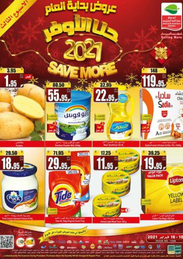 KSA, Saudi Arabia, Saudi - Al Hasa Othaim Markets offers in D4D Online. Save More. Now you can get your daily products from your favorite brands during the 'Save Morel' at Othaim Markets Store! This offer is only valid Till 16th February 2021.. Till 16th February