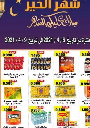 Kuwait Rehab Coop offers in D4D Online. Ramadan Offers. . Till 9th April