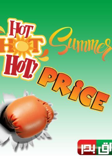 Egypt - Cairo Aswak Badr offers in D4D Online. Hot Summer Price. . Till 12th August