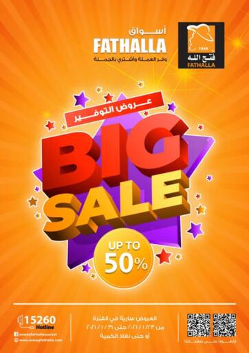 Egypt - Cairo Fathalla Market  offers in D4D Online. BIG SALE UPTO 50% OFF. . Till 31st January