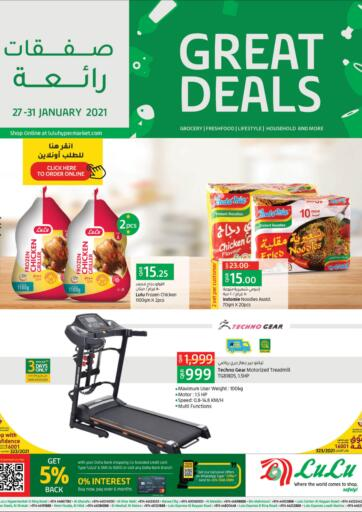 Qatar - Umm Salal LuLu Hypermarket offers in D4D Online. Great Deals. Get your favorites On  Great Deals  offers from the Lulu Hypermarket . Take advantage of this offer Valid Till 31st January. Happy Shopping!. Till 31st January