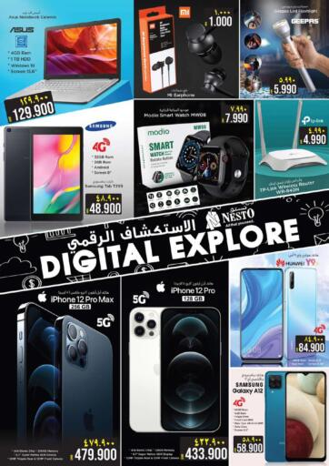Oman - Sohar Nesto Hyper Market   offers in D4D Online. Digital Explore. . Digital Explore
