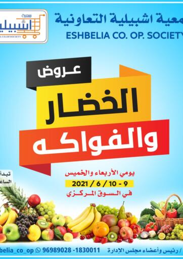 Kuwait Eshbelia Co-operative Society offers in D4D Online. Fruits & Vegetables Offer. . Till 10th June