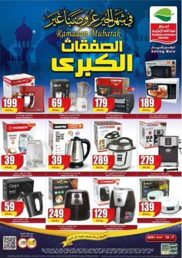KSA, Saudi Arabia, Saudi - Riyadh Othaim Markets offers in D4D Online. Ramadan Mubarak. . Till 13th April