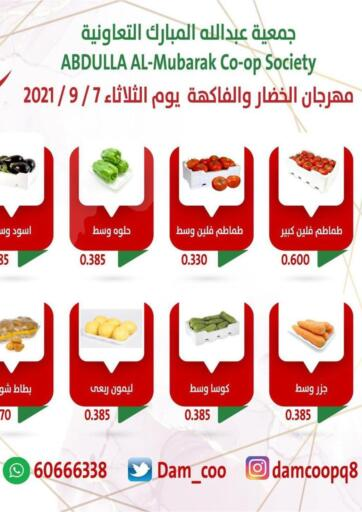 Kuwait Abdullah Al-Mubarak Co-op. Society offers in D4D Online. Fresh Festival. . Only On 7th September