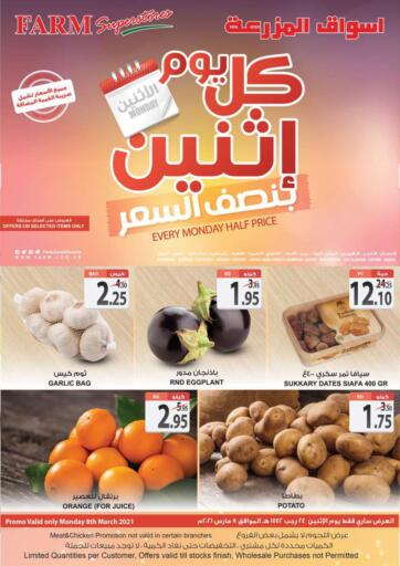 KSA, Saudi Arabia, Saudi - Al Hasa Farm Superstores offers in D4D Online. Every Monday Half Price. Now you can get your fresh items from your favorite brands during the 'Every Monday Half Price' at Farm Superstores. This offer is only valid Only On 08th March 2021.. Only On 08th March